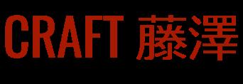 CRAFT 藤澤