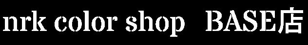 nrk color shop BASE店