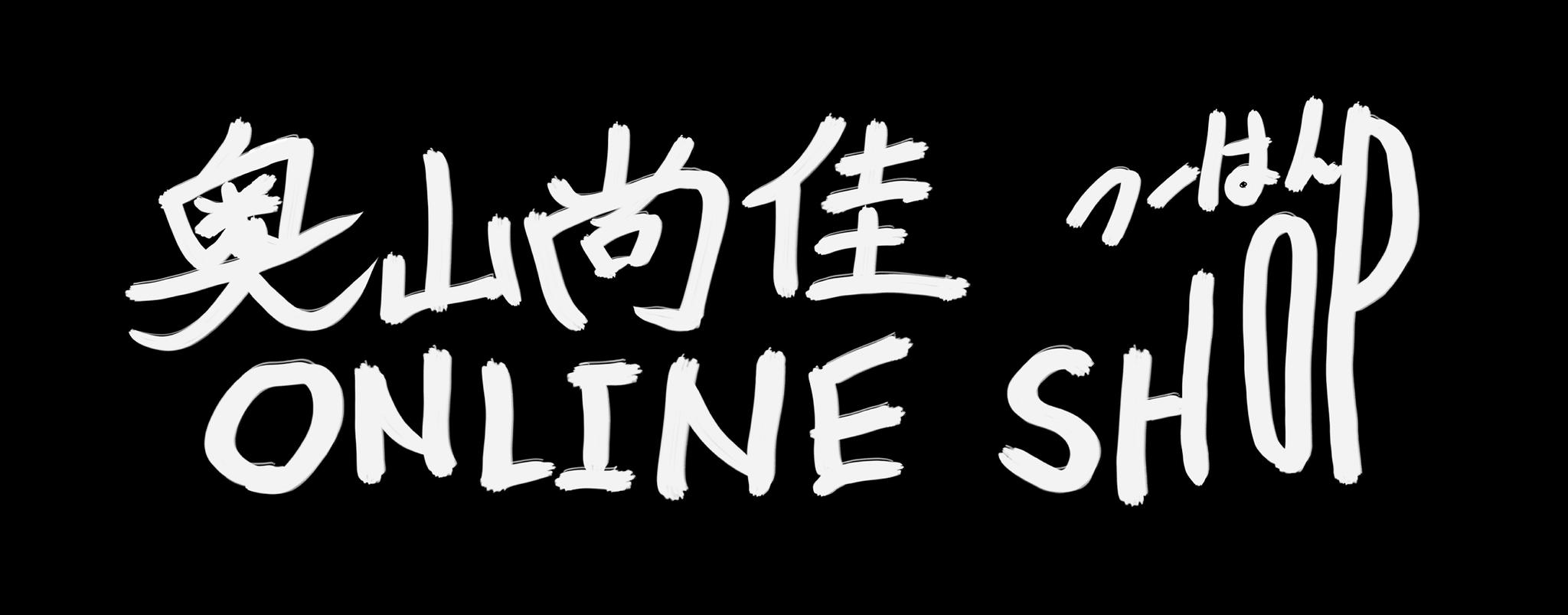 奥山尚佳 Online Shop