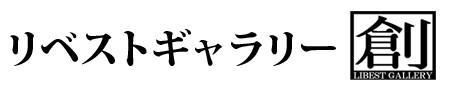 リベストギャラリー創 オンラインショップ