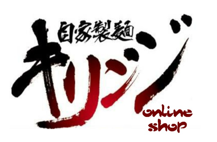 自家製麺キリンジ OnlineShop