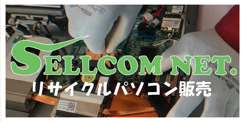 sellcomnet