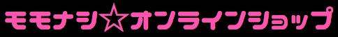 モモナシ☆オンラインショップ