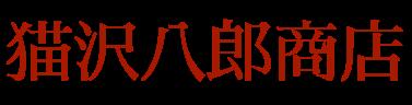猫沢八郎商店