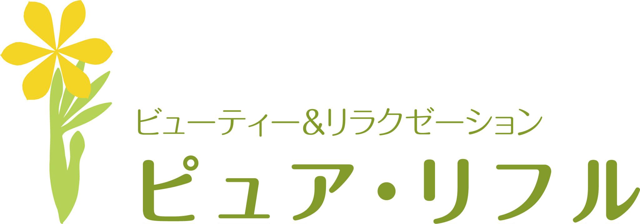 綺羅化粧品 ピュアリフル ナチュラル&メディカル