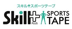 skillplus | スキルプラススポーツテープ