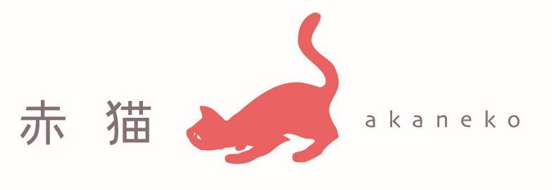 赤猫 -akaneko-