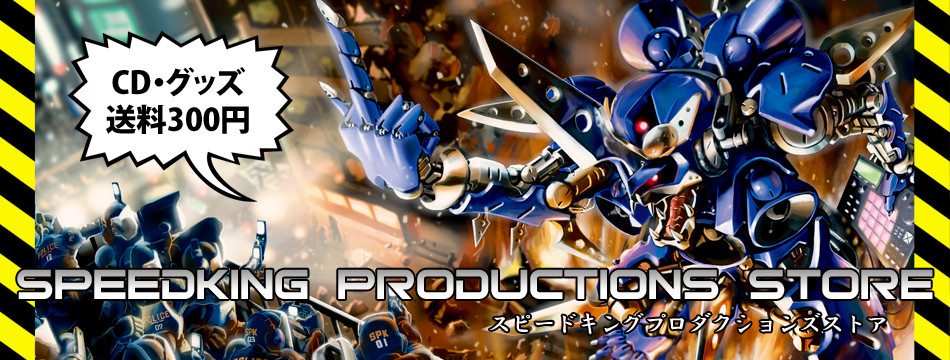SPEEDKING PRODUCTIONS STORE