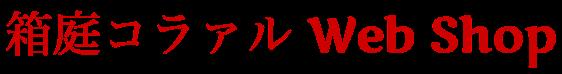 箱庭コラァル Web Shop