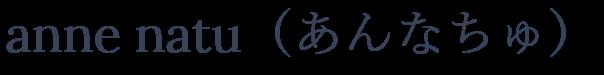 ウエディングブーケと花雑貨 anne natu(あんなちゅ)