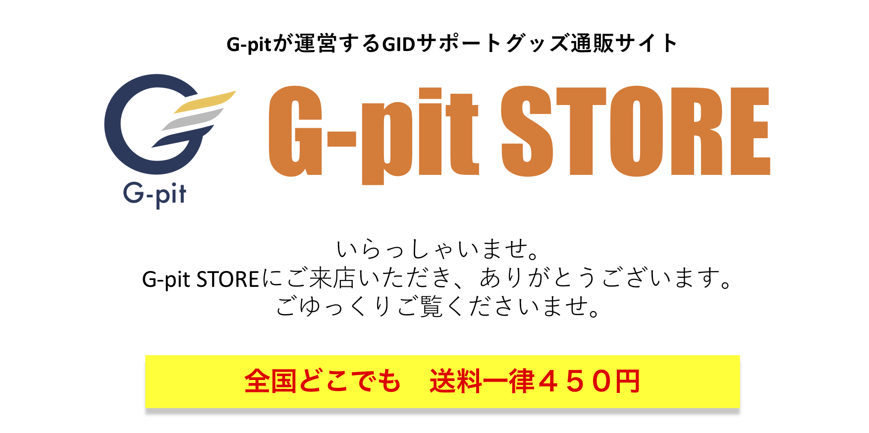 G-pit Store