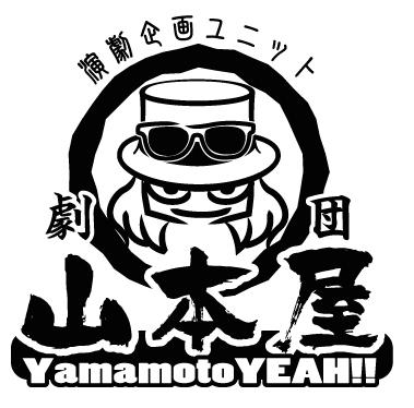 演劇企画ユニット 劇団山本屋 公演グッズ通販