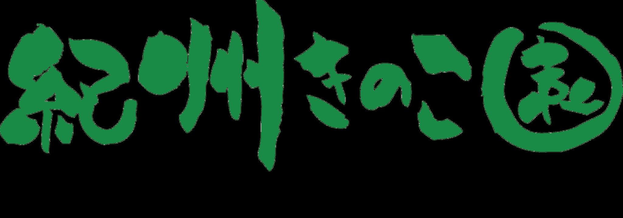 紀州きのこ園 ~和歌山直送 おいしい椎茸~