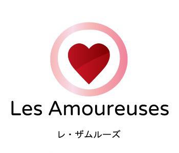 Les Amoureuses - レ・ザムルーズ