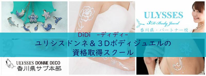 ユリシスドンネ・3Dボディジュエル・ジェムチェミーのスクール DiDi-ディディ-