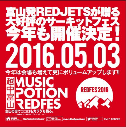 MUSIC POTION REDFES store