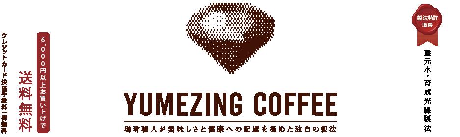 YUMEZING COFFEE -ユメージング珈琲-