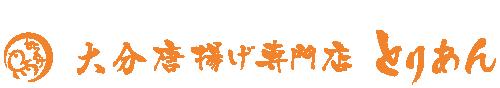 「大分唐揚げ専門店 とりあん」のオンラインショップ
