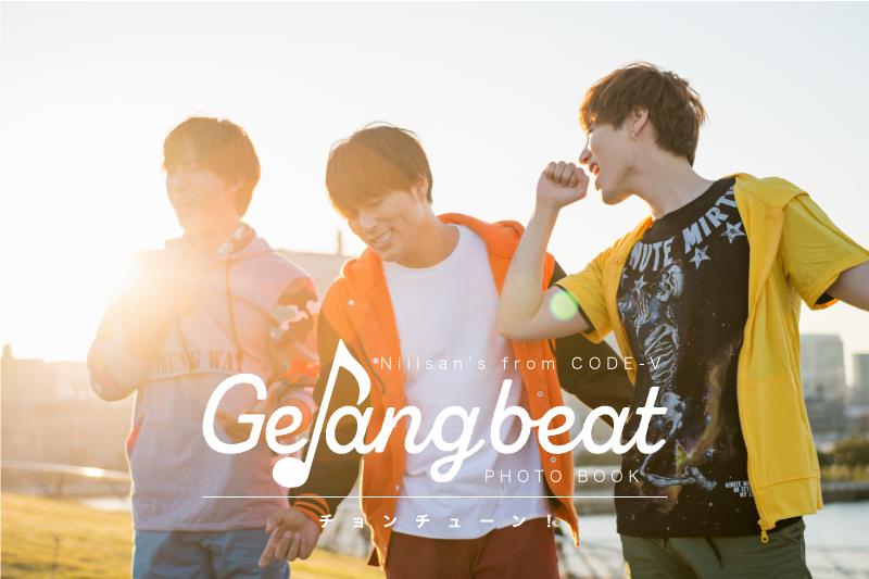 Gejang beat 写真集「チョンチューン!」
