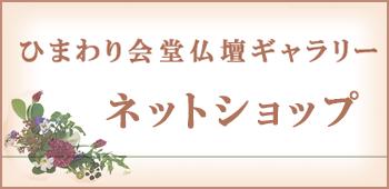 ひまわり会堂仏壇ギャラリー