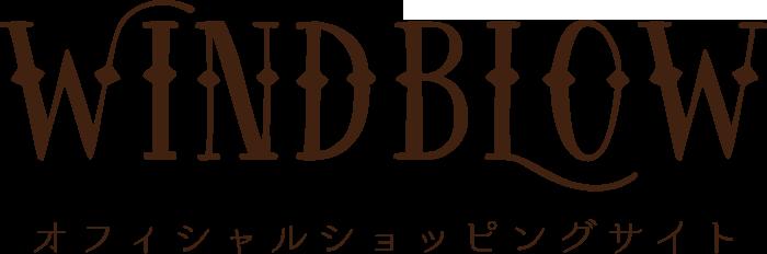 WINDBLOWオフィシャルショッピングサイト