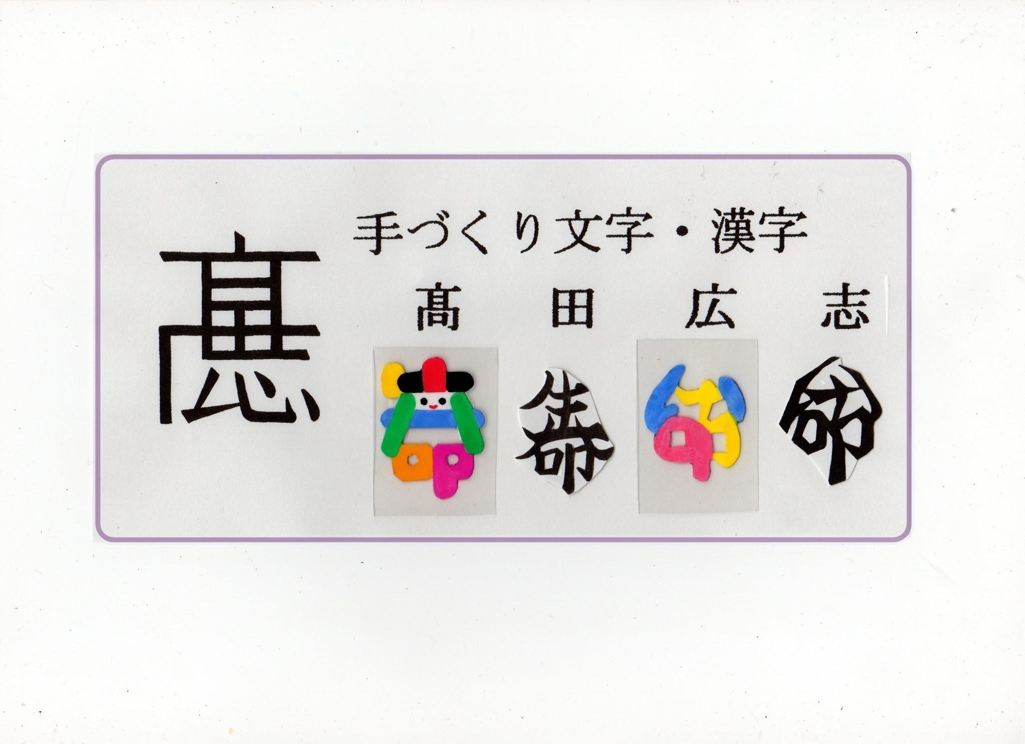 手づくり文字・漢字 髙田広志