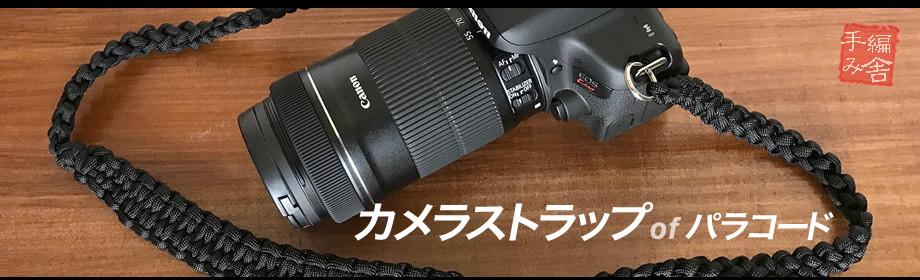 カメラストラップofパラコード│手編み舎