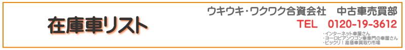 在庫車リスト(ウキウキ・ワクワク合資会社 中古車売買部 )