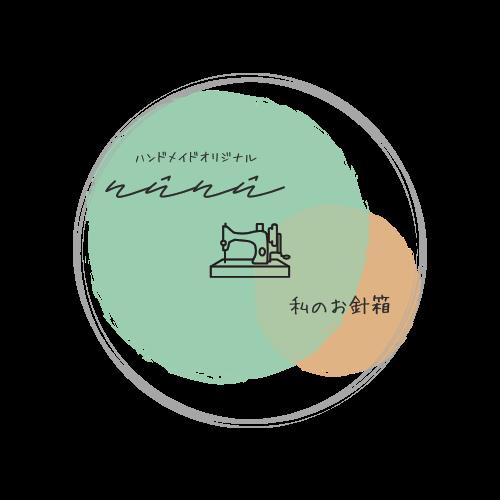 私のお針箱×オリジナルハンドメイドnunu