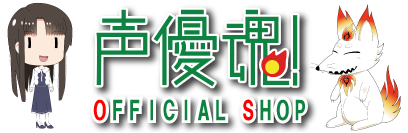 声優魂!OFFICIAL SHOP