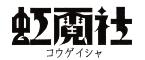 虹霓社/コウゲイシャ