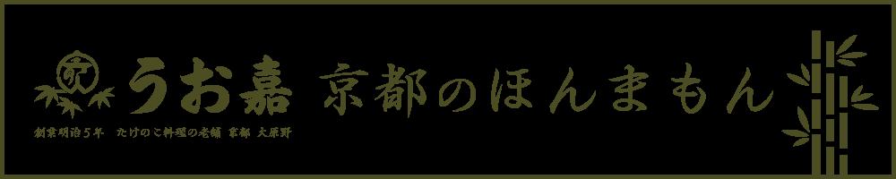 うお嘉 〜京都のほんまもん〜