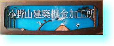 趣味の銅板工芸品