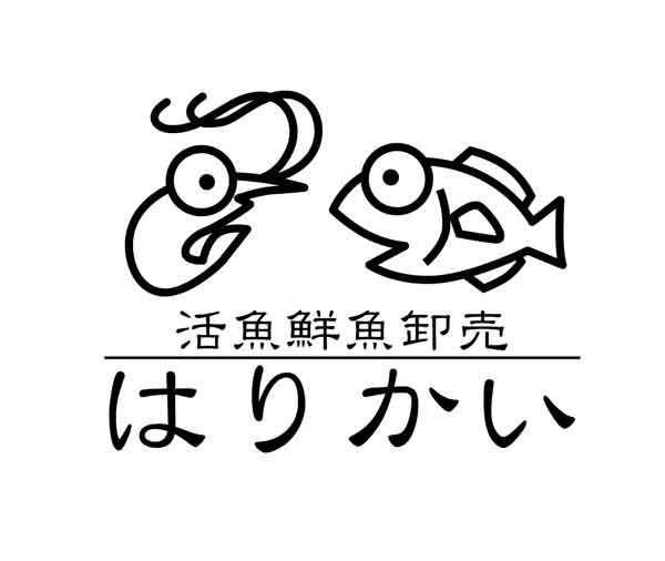 活魚・鮮魚 はりかい