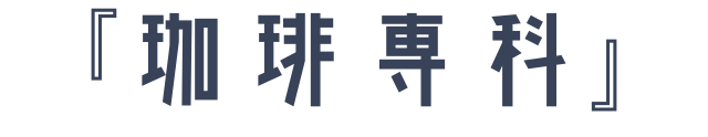 スペシャルティ珈琲専門店『珈琲専科』