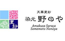 nonoya online|天草更紗染元野のやオンラインショップ