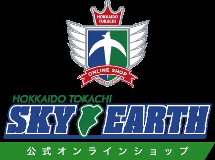 北海道十勝スカイアースー公式オンラインショップ
