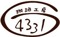 珈琲工房4331