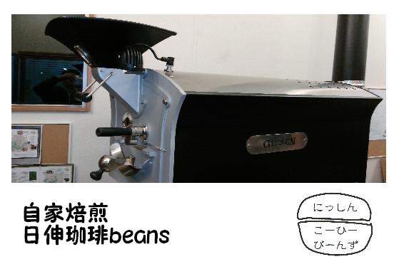 日伸珈琲beans Web Shop