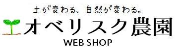 オベリスク農園 WEBSHOP