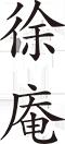 徐庵 (オンラインショップ)|シングルオリジンコーヒーの焙煎豆をお届けします