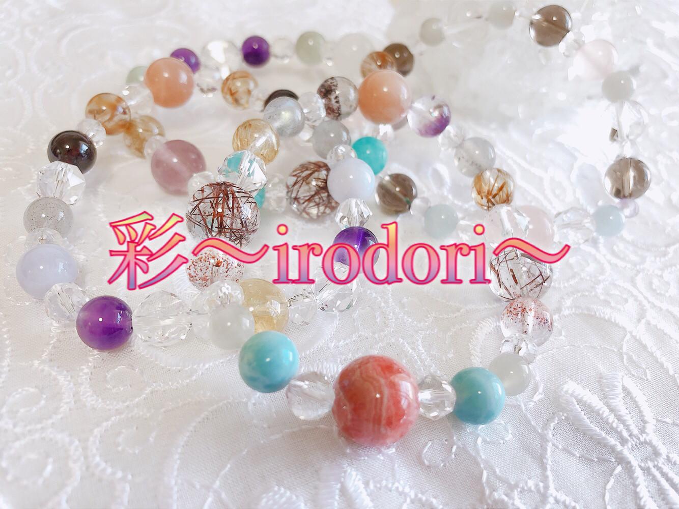 彩〜irodori〜