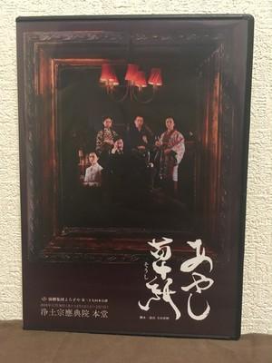 「あやし草紙」DVD(演劇集団よろずや 二十九回本公演)