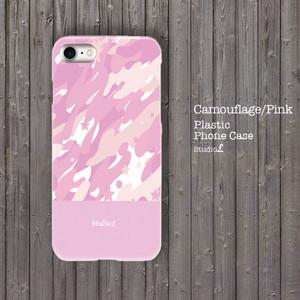 プラスチックスマホケース/ピンクのカモフラ柄