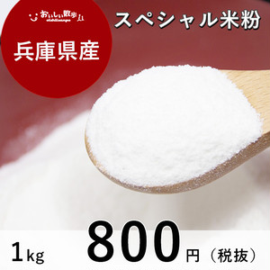 スペシャル米粉(1kg)