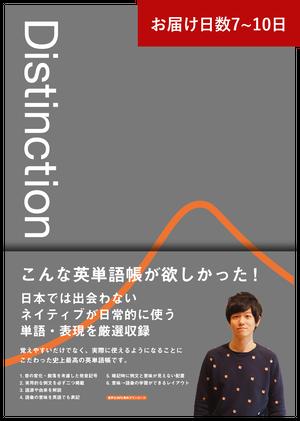 Distinction Ⅰ