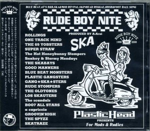 RUDE BOY NITE / V.A