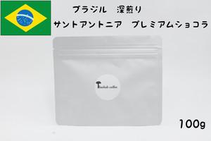 ブラジルコーヒー豆 ・深煎り 100g(サントアントニア プレミアムショコラ)
