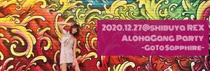 12月27日『ALOHA GANG PARTY! -Go To サファイア 2020-』ALOHA Ticket ( LIVE Ticket )