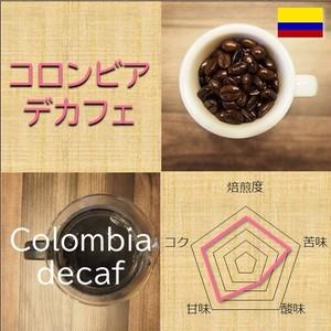 コロンビア デカフェ ラスフローレス農園(カフェインレス) 100g